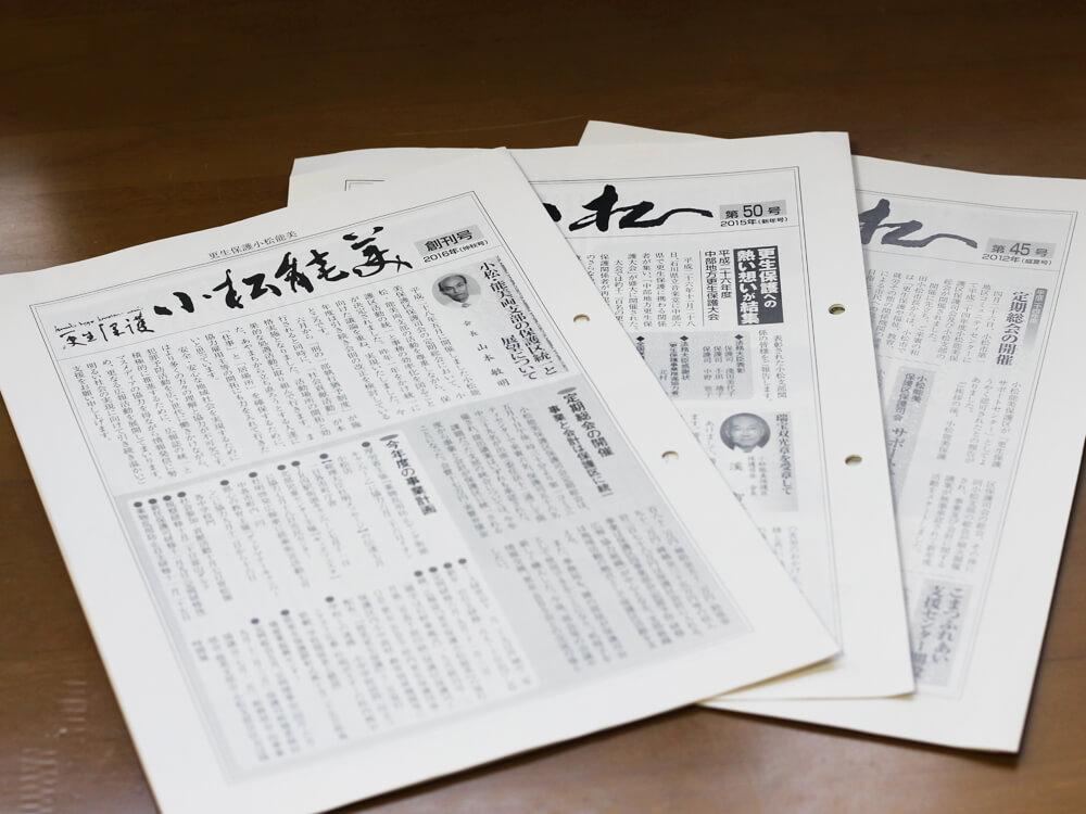 小松能美保護区保護司会の広報誌