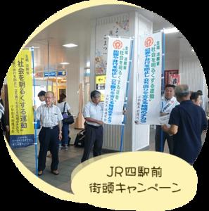 JR四駅(粟津駅・小松駅・明峰駅・能美根上駅)街頭キャンペーン