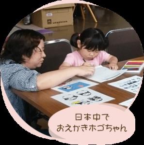 """キッズフェスタにて、"""" 日本中でおえかきホゴちゃん """"の様子"""