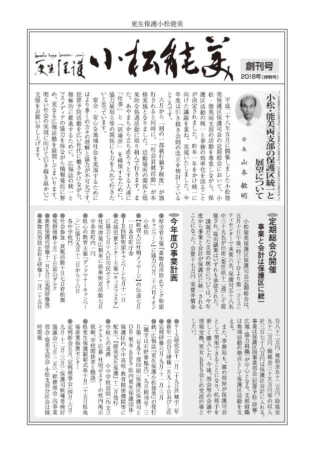 更生保護「小松能美」2016年 創刊号