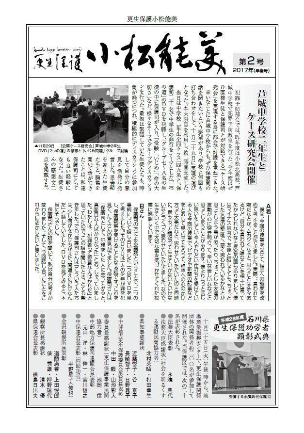 更生保護「小松能美」2017年 第2号