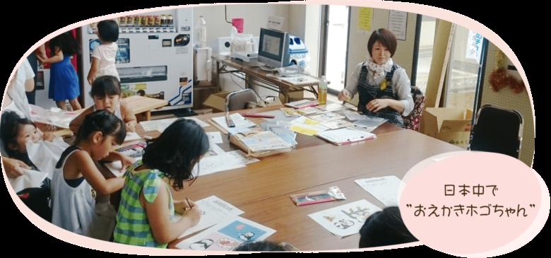 キッズフェスタにて、「日本中でおえかきホゴちゃん」の様子