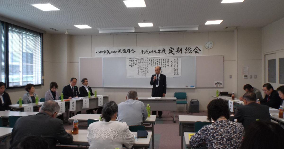 平成29年度定期総会会長挨拶