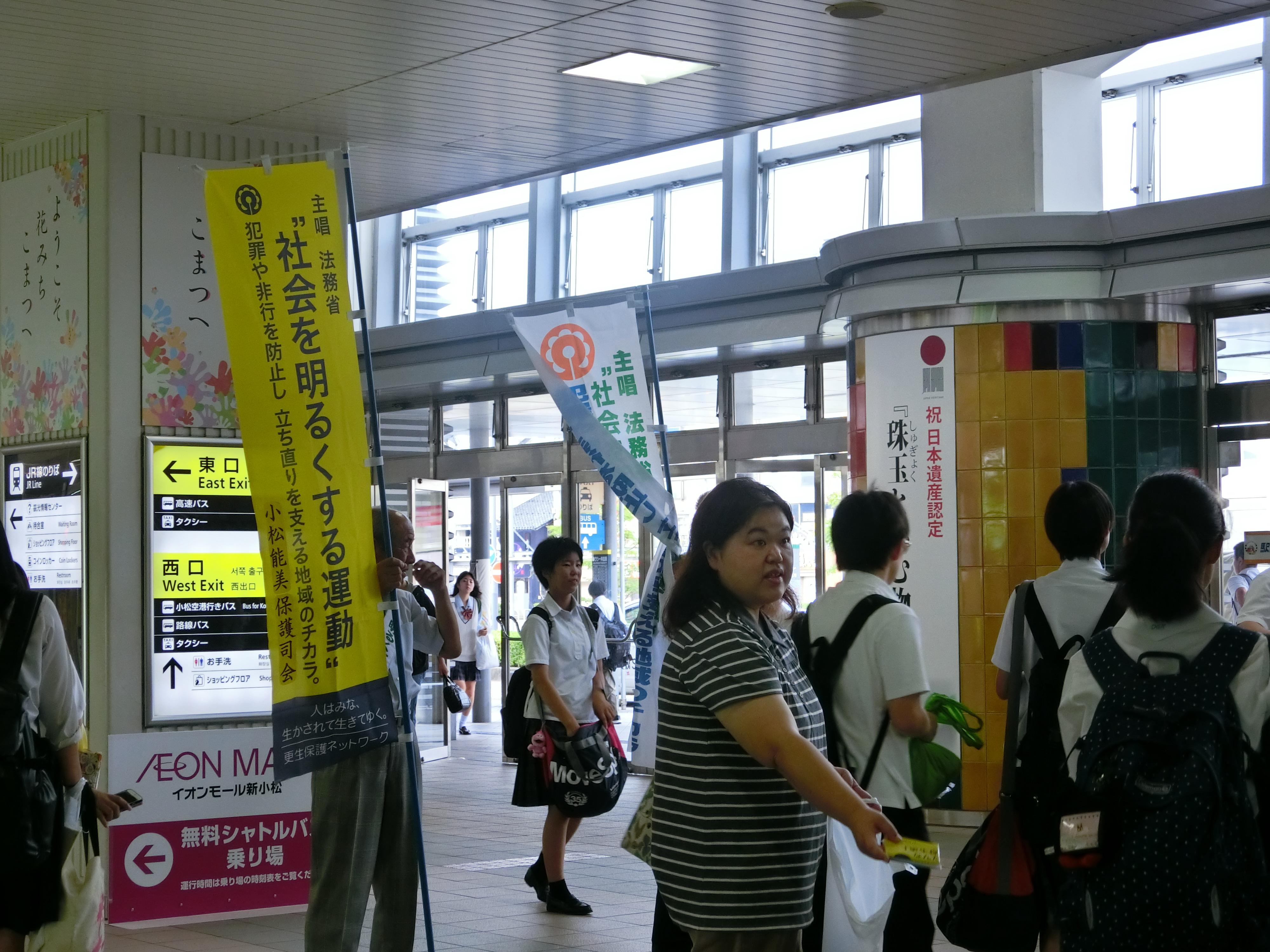 駅前街頭キャンペーンBBS会