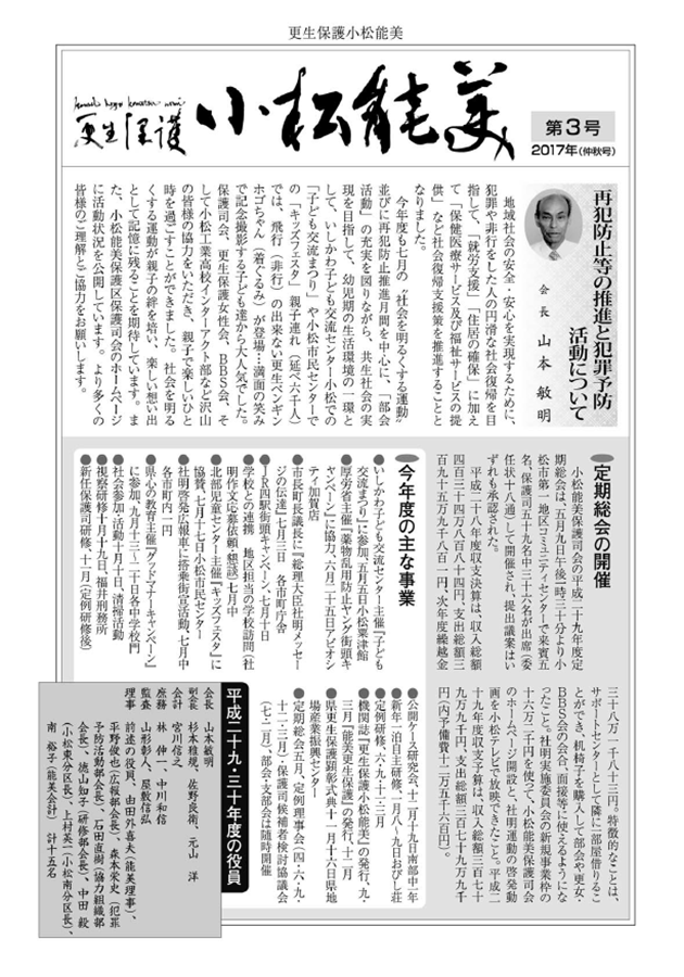更生保護「小松能美」2017年 第3号