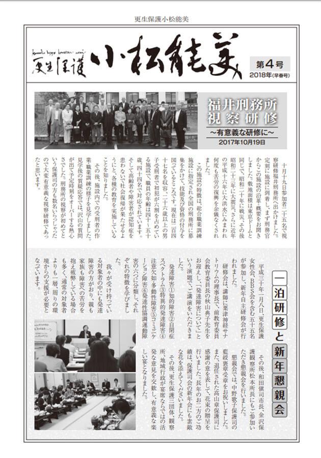 更生保護「小松能美」2018年 第4号