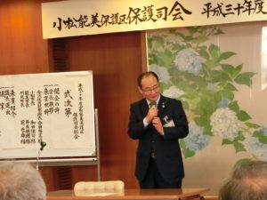 小松市長平成30年度小松能美保護司会総会