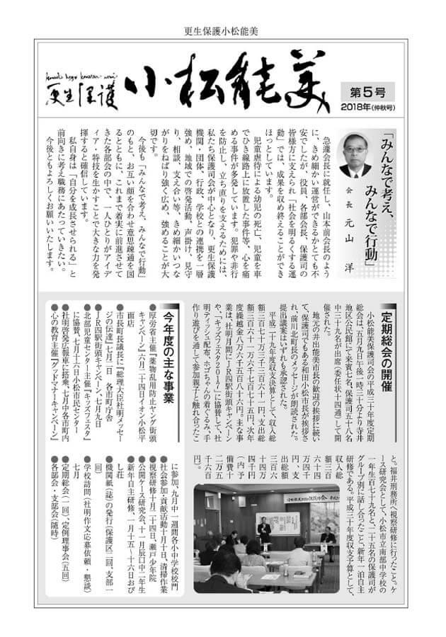 更生保護「小松能美」2018年 第5号