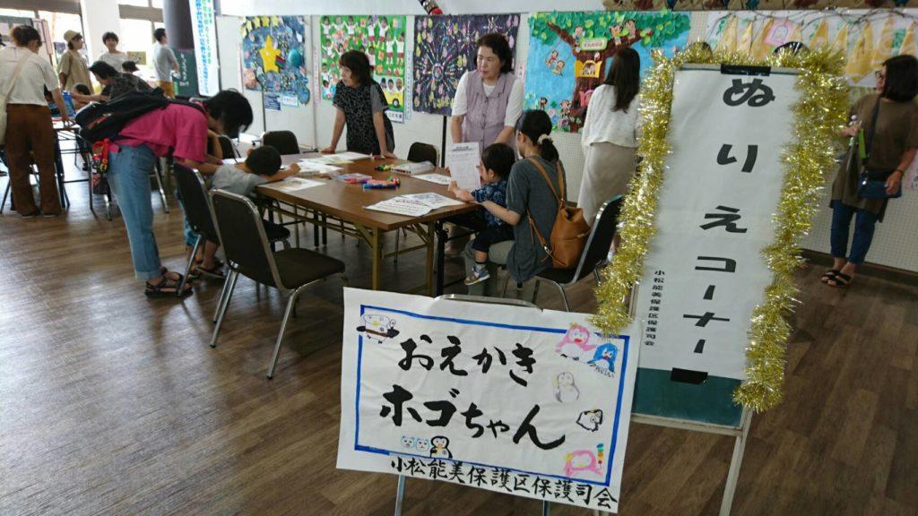 キッズフェスタ2019お絵かきホゴちゃん保護司会1