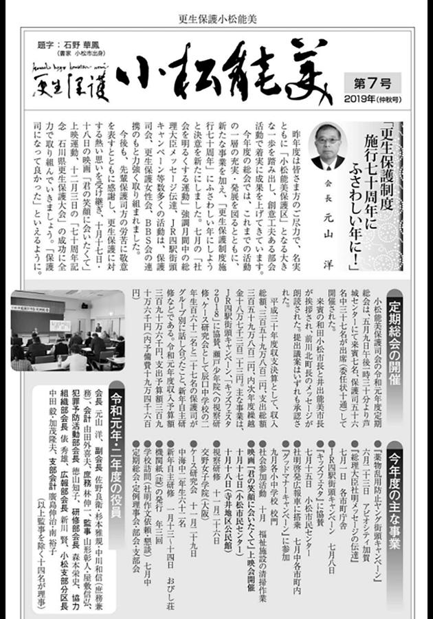 更生保護「小松能美」2019年 第7号