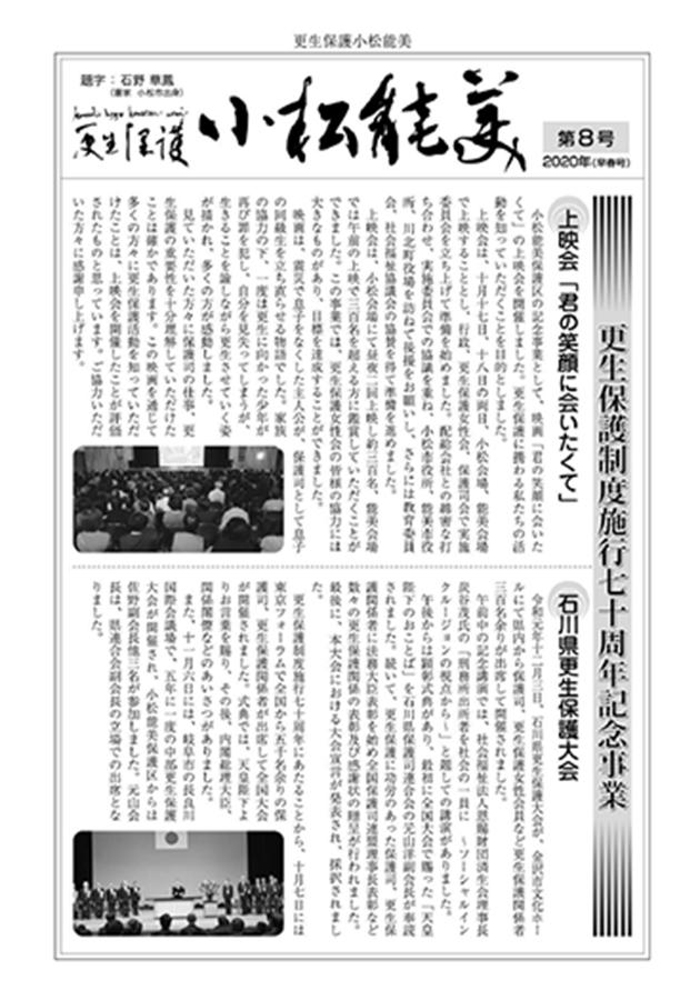 更生保護「小松能美」2020年 第8号