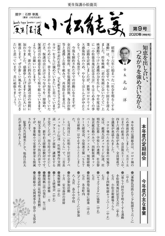 更生保護「小松能美」2020年 第9号