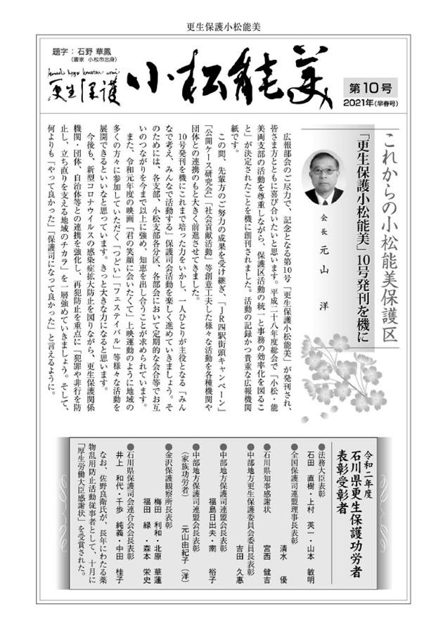 更生保護「小松能美」2021年 第10号